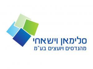 משרד השיכון- פיתוח ותכנון שכונות
